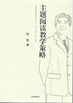 《主题阅读教学策略》作者:陆恕