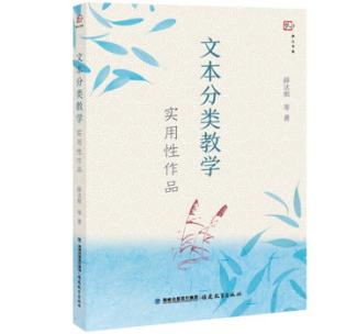 薛法根--文本分类教学·实用性作品