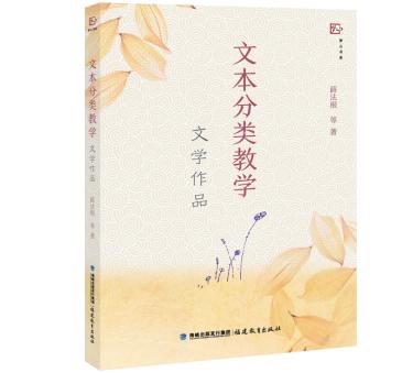 薛法根--文本分类教学·文学作品