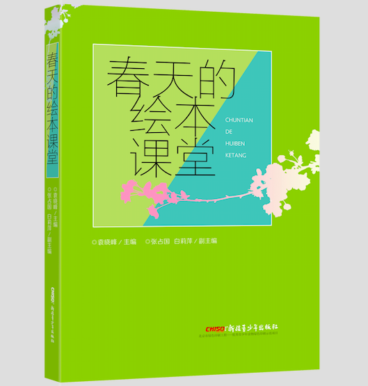 袁晓峰--春天的绘本课堂