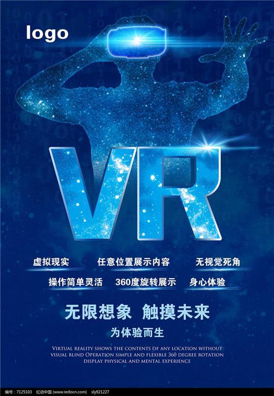 VR虚拟现实制作公司