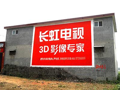 石家庄墙体广告
