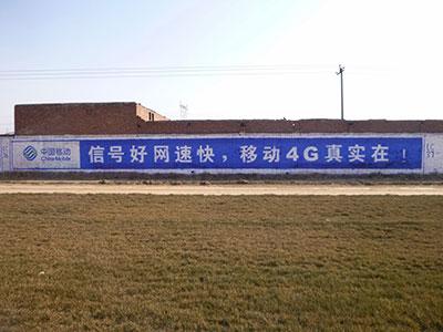 山东石家庄户外墙体广告