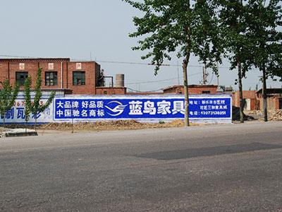 山东石家庄专业墙体广告