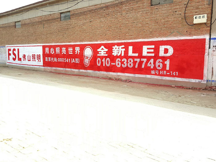 山东户外墙体广告公司