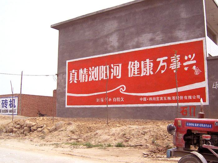 石家庄墙体户外广告