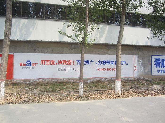 农村墙体广告公司