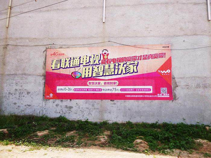唐山喷绘膜广告