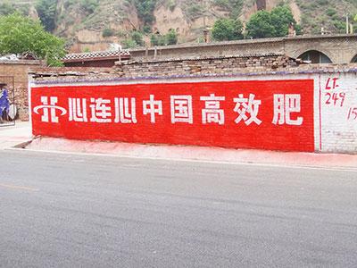 河南墙体广告