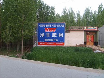 郑州墙体广告