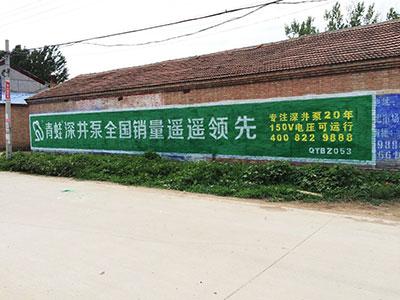 北京墙体广告