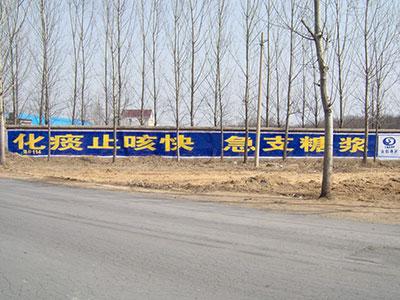 烟台墙体广告