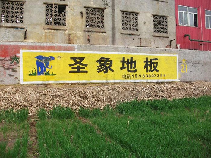 沧州墙体广告