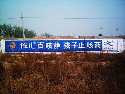 秦皇岛墙体广告