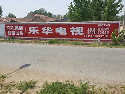 张家口墙体广告