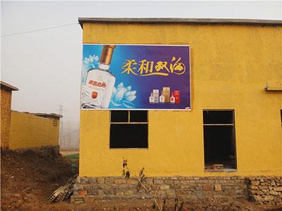 农村墙体喷绘膜广告公司