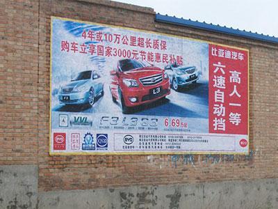 河北喷绘膜广告