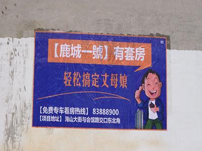 沧州喷绘膜广告设计