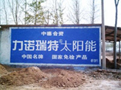 石家庄墙体广告制作