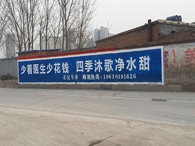 石家庄墙体广告设计