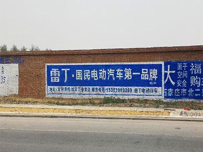 河北墙体广告公司