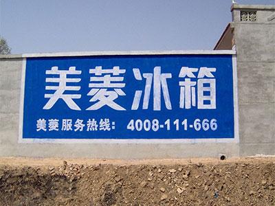 衡水墙体广告制作