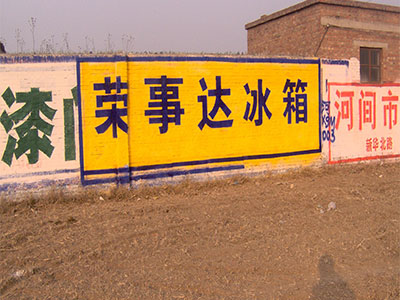 衡水墙体广告设计