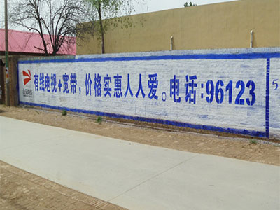 河北优质墙体广告公司