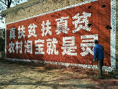 承德专业墙体广告公司
