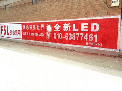 衡水专业墙体广告公司