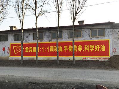 邢台墙体广告设计