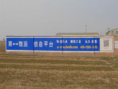 邢台专业墙体广告