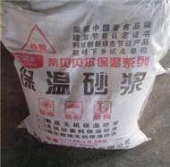 武汉保温砂浆批发