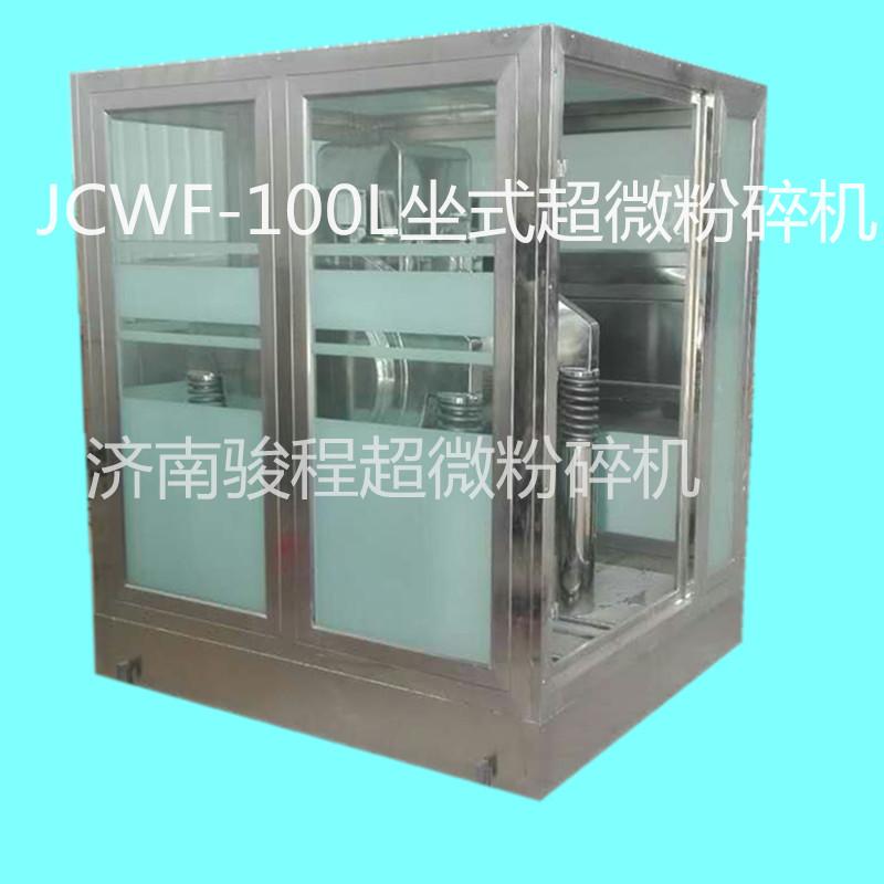JCWF-100B超微粉碎机