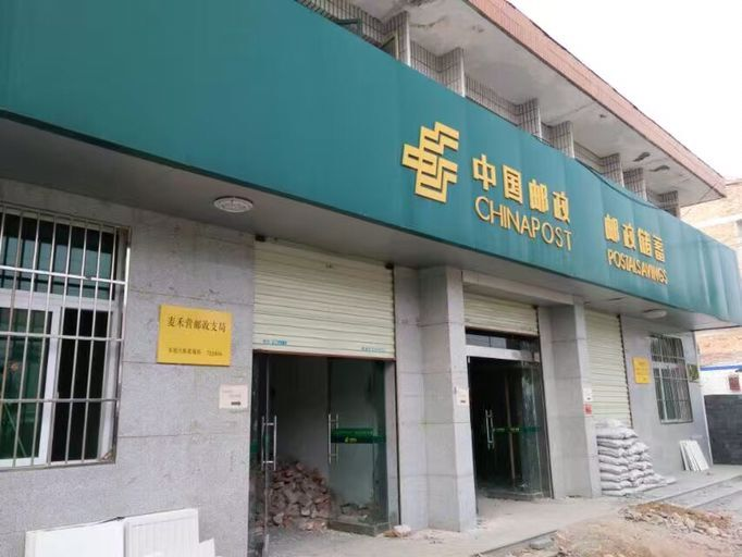 西安邮政墙体改梁