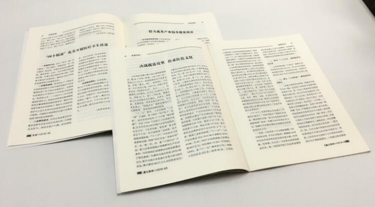遵义黑白书刊印刷
