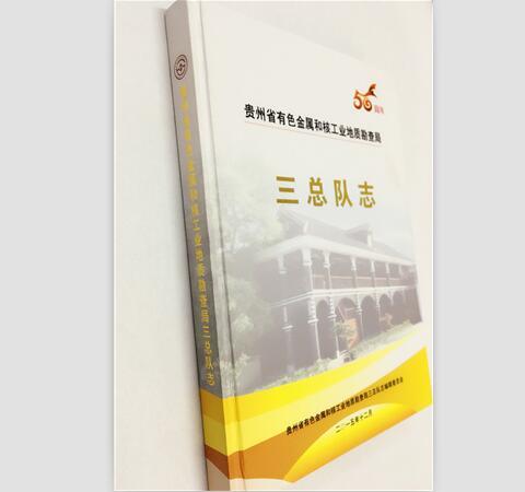 贵州书籍印刷