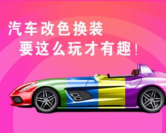 汽车改色换装要这么玩才有趣!