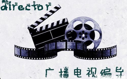 汇川广播电视编导