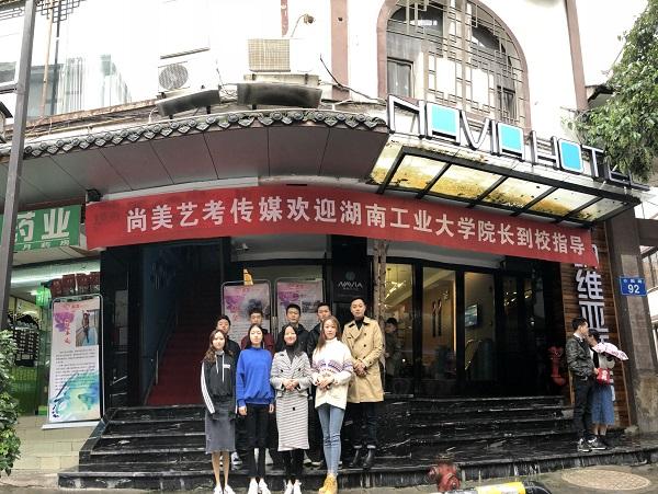 湖南工业大学院长到校引导