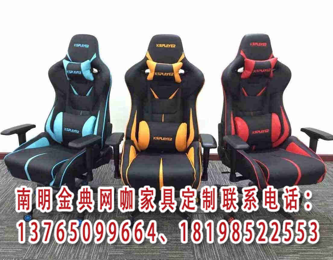 贵州网咖桌椅定制