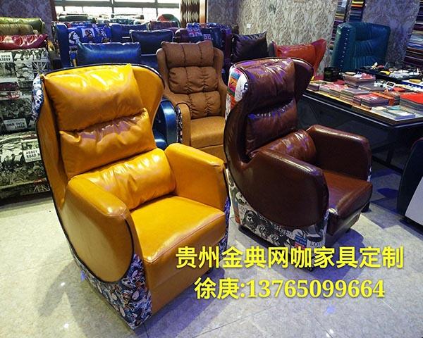 高档网咖沙发