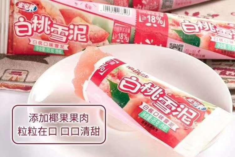 水果味冰激凌白桃雪泥