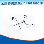 2-溴异丁酸甲酯