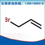 3-溴丙烯