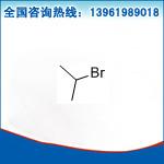 2-溴丙烷(溴代异丙烷)