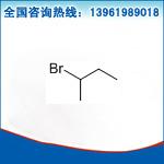 2-溴丁烷