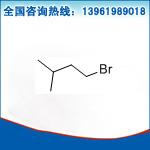 1-溴代异戊烷;1-溴-3-甲基丁烷;异戊基溴