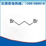 1,3-二溴丙烷