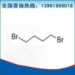 1,4-二溴丁烷